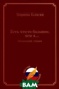 Купить Есть что-то больше, чем я..., Авторская книга, Марина Бласяк, 978-5-91945-477-9