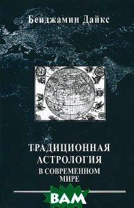 Купить Дайкс Бенджамин.., Традиционная астрология в современном мире. Введение.., Мир Урании, 978-5-91313-111-9