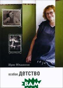 Особое детство, Теревинф, Ирис Юханссон, 978-5-4212-0018-5  - купить со скидкой