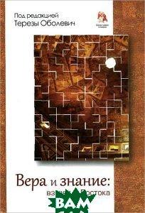 Купить Вера и знание. Взгляд с Востока, Шемшук и К, Оболевич Тереза, 978-5-89647-251-3