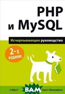 Купить PHP и MySQL. Исчерпывающее руководство, Питер, Бретт Маклафлин, 978-5-496-01049-8