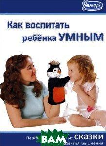 Купить Как воспитать ребенка умным, Умница, 978-5-91666-151-4