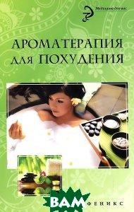 Купить Ароматерапия для похудения, ФЕНИКС, М. А. Василенко, 978-5-222-22364-2