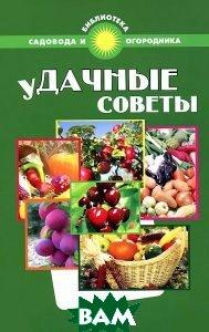 Купить Удачные советы, ФЕНИКС, С. И. Калюжный, 978-5-222-22380-2