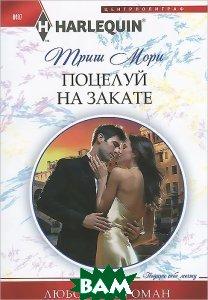 Купить Поцелуй на закате, ЦЕНТРПОЛИГРАФ, Триш Мори, 978-5-227-05016-8