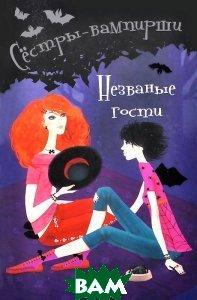 Сестры - вампирши 6. Незваные гости