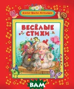 Купить Веселые стихи, РОСМЭН, 978-5-353-06437-4