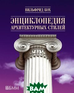 Купить Энциклопедия архитектурных стилей, Неизвестный, Вильфрид Кох, 978-5-88353-597-9