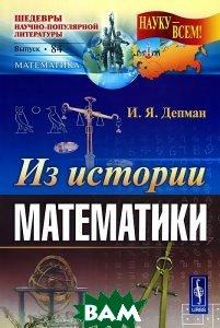 Купить Из истории математики. 84, URSS, И. Я. Депман, 978-5-397-04508-7