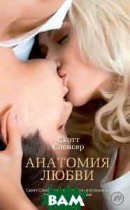 Купить Анатомия любви, АЗБУКА, Скотт Спенсер, 978-5-389-07468-2
