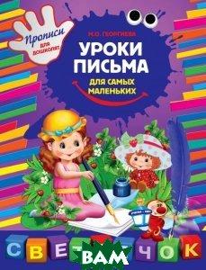 Купить Уроки письма для самых маленьких, ЭКСМО, М.О. Георгиева, 978-5-699-61582-7