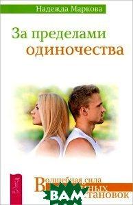Купить За пределами одиночества, ВЕСЬ, Надежда Маркова, 978-5-9573-2689-2