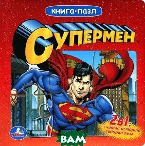 Супермен. Книжка-пазл