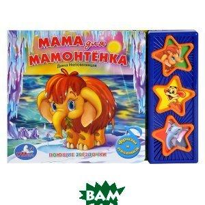 Книга озвученная Мама для мамонтенка