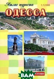 Купить Одесса. Атлас туриста, Картография, 978-617-670-114-9