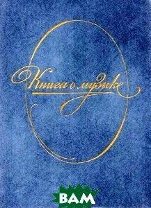 Купить Книга о музыке, Советский композитор, 5-85285-118-3