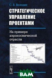 Купить Стратегическое управление проектами. На примере аэрокосмической отрасли, ЛЕНАНД, С. В. Володин, 978-5-9710-1020-3