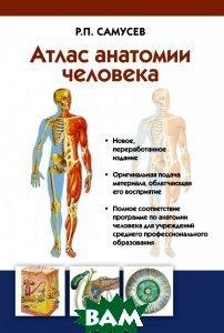 Купить Атлас анатомии человека. Учебное пособие, Мир и Образование, Самусев Р.П., 978-5-94666-734-0