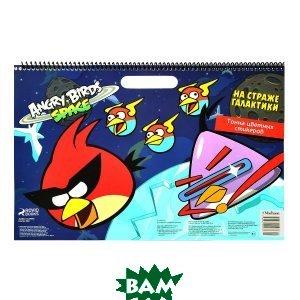 Angry Birds. Space. На страже галактики (со стикерами) Angry Birds, Неизвестный, 978-5-389-05593-3  - купить со скидкой