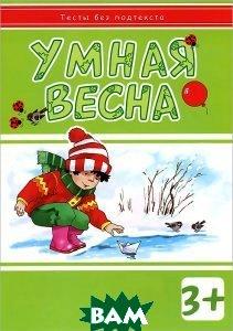 Купить Умная весна. Для детей от 3-х лет, Карапуз, Мальцева Ирина Владимировна, 978-5-9715-0759-8
