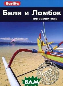 Купить Бали и Ломбок. Путеводитель, ФАИР, Роберт Уллиан, 978-5-8183-1904-9