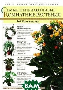 Купить Самые неприхотливые комнатные растения, КРИСТАЛЛ, Рой Маккалистер, 5-9603-0035-4