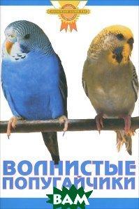 Купить Волнистые попугайчики, Аквариум-Принт, А. О`Нил, 978-5-4238-0111-3