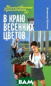 Купить В краю весенних цветов, Букмастер, Владимир Шломан, 978-985-549-620-6
