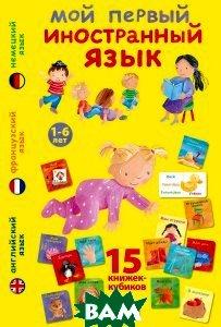 Купить Мой первый иностранный язык, Робинс, 978-5-4366-0195-3