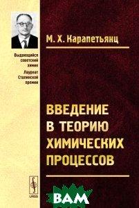 Купить Введение в теорию химических процессов, ЛЕНАНД, М. Х. Карапетьянц, 978-5-9710-1048-7