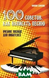 Купить 100 советов, как написать песню. Учебное пособие для любителей, ФЕНИКС, Юлиана Донская, 978-5-222-22329-1