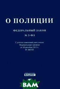 Федеральный закон `О полиции`, Проспект, 978-5-392-13564-6  - купить со скидкой