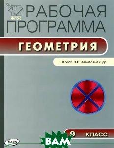 Купить Геометрия. 9 класс. Рабочая программа. К УМК Л. С. Атанасяна и др., ВАКО, 978-5-408-01622-8