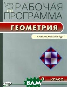 Купить Геометрия. 8 класс. Рабочая программа. К УМК Л. С. Атанасяна и др., ВАКО, 978-5-408-01621-1