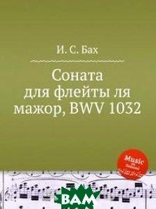 Купить Соната для флейты ля мажор, BWV 1032, Книга по Требованию, И. С. Бах, 978-5-517-73838-7