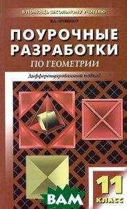 Поурочные разработки по геометрии. 11 класс. Дифференцированный подход