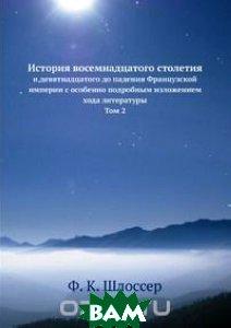 Купить История восемнадцатого столетия, Книга по Требованию, Ф. К. Шлоссер, 978-5-518-07365-4