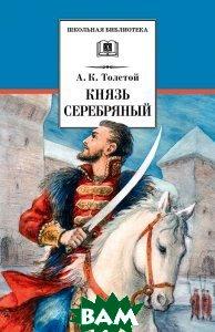 ШБ Толстой А. Князь Серебряный