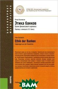 Этика банков. Учебное пособие для бакалавриата и магистратуры