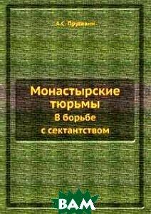 Монастырские тюрьмы