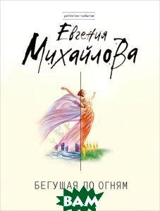 Купить Бегущая по огням, ЭКСМО, Евгения Михайлова, 978-5-699-68063-4