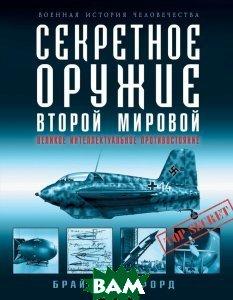 Купить Секретное оружие Второй Мировой. Великое интеллектуальное противостояние, ЭКСМО, Брайен Дж. Форд, 978-5-699-70312-8