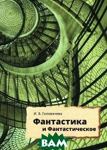 Фантастика и фантастическое, Неизвестный, И. В. Головачева, 978-5-9676-0554-3  - купить со скидкой