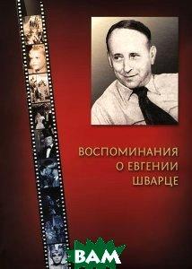 Купить Воспоминания о Евгении Шварце, ПЕТРОПОЛИС, 978-5-9676-0552-9