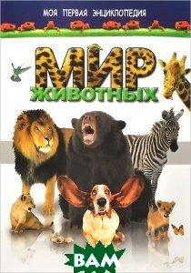 Купить Мир животных (энциклопедия)., Улыбка, 978-5-88944-558-6