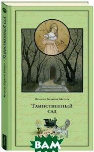 Купить Таинственный сад, ТриМаг, Френсис Бернетт, 978-5-901666-67-8
