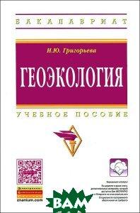Купить Геоэкология. Учебное пособие, ИНФРА-М, И. Ю. Григорьева, 978-5-16-006314-0