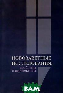 Купить Новозаветные исследования. Проблемы и перспективы, РГГУ, 978-5-7281-1365-2