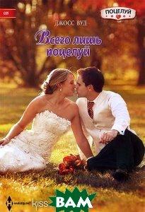 Купить Всего лишь поцелуй, ЦЕНТРПОЛИГРАФ, Джосс Вуд, 978-5-227-05272-8
