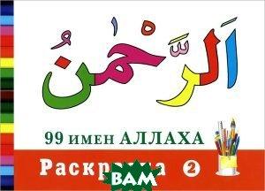 Купить 99 имен Аллаха. Раскраска-2, Диля, 978-5-4236-0190-4